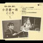 [送料無料] [送料無料] 小沢昭一/ 唸る [CD]、語る、歌う 小沢昭一、小沢昭一的こころ [CD], イシカリグン:07b7d77e --- jpworks.be