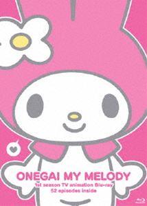 [送料無料] TVアニメ1stシーズン『おねがいマイメロディ』ぶる~れい [Blu-ray]