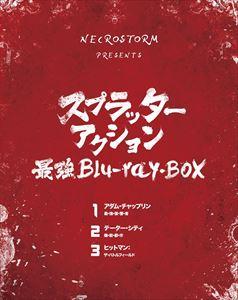 [送料無料] NECROSTORM presents スプラッター・アクション最強 Blu-ray BOX(初回限定生産) [Blu-ray]
