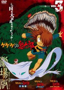 誕生日 お祝い ゲゲゲの鬼太郎 日本 THE MOVIES DVD VOL.3