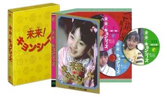 来来! キョンシーズDVD-BOX [DVD]