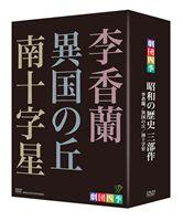 [送料無料] 劇団四季 昭和の歴史三部作 DVD-BOX [DVD]