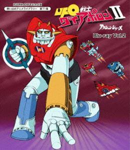 [送料無料] 放送開始40周年記念企画 想い出のアニメライブラリー 第71集 UFO戦士ダイアポロンII アクションシリーズ Blu-ray Vol.2 [Blu-ray]