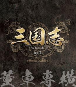 年末年始大決算 三国志 Three トレンド Kingdoms 第1部-董卓専横- vol.1 ブルーレイ Blu-ray