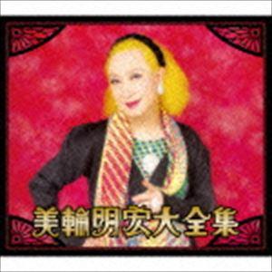 [送料無料] 美輪明宏 / 美輪明宏大全集 [CD]