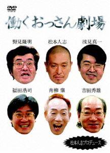 働くおっさん劇場 DVD-BOX(初回限定生産) [DVD]