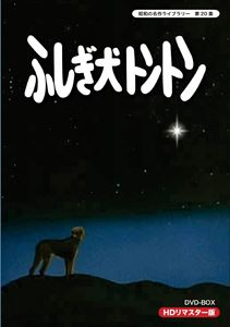 [送料無料] 昭和の名作ライブラリー 第20集 ふしぎ犬トントン HDリマスター DVD-BOX [DVD]