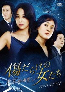 [送料無料] 傷だらけの女たち~その愛と復讐~DVD-BOX1 [DVD]