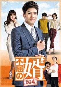 [送料無料] 不屈の婿 DVD-BOX4 [DVD]