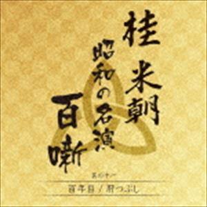 桂米朝 倉庫 三代目 昭和の名演 其の十一 直営限定アウトレット 百噺 CD