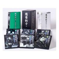 [送料無料] 甦るヒーローライブラリー 「隠密剣士 弐」 DVD-BOX [DVD]