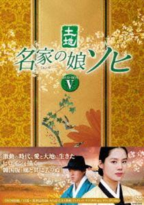 [送料無料] 名家の娘 ソヒ DVD-BOX 5 [DVD]
