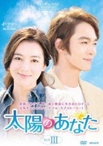 [送料無料] 太陽のあなた DVD-BOXIII [DVD]