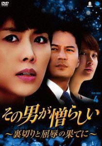 [送料無料] その男が憎らしい ~裏切りと屈辱の果てに~ DVD-BOX4 [DVD]