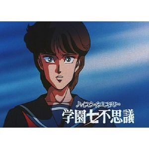 ハイスクールミステリー学園七不思議 BD-BOX [Blu-ray]