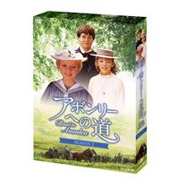 [送料無料] DVD-BOX アボンリーへの道 SEASON [DVD] SEASON 2 DVD-BOX [DVD], CIRCLE:2030b4d2 --- daytonchurches.com