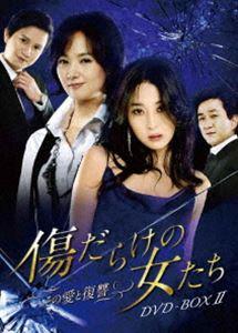 [送料無料] 傷だらけの女たち~その愛と復讐~DVD-BOX2 [DVD]