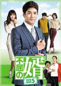 不屈の婿 DVD-BOX5 [DVD]