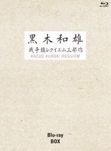 [送料無料] 7回忌追悼記念 黒木和雄 戦争レクイエム三部作 Blu-ray BOX [Blu-ray]