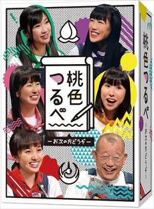 [送料無料] 桃色つるべ-お次の方どうぞ- DVD-BOX [DVD]