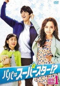 [送料無料] パパはスーパースター!?DVD-BOX1 [DVD]