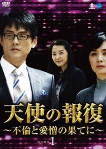 [送料無料] 天使の報復 ~不倫と愛憎の果てに~ DVD-BOX1 [DVD]