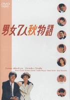[送料無料] 男女7人秋物語 DVD-BOX [DVD]