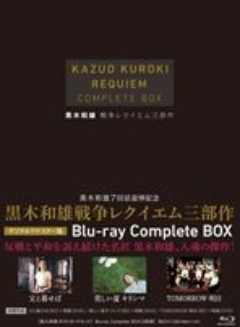 [送料無料] 7回忌追悼記念 黒木和雄 戦争レクイエム三部作 Blu-ray Complete BOX [Blu-ray]
