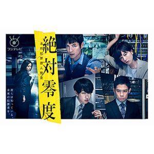 [送料無料] 絶対零度~未然犯罪潜入捜査~ DVD-BOX [DVD]