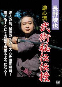[送料無料] 長野峻也 游心流 武術秘伝DVD-BOX [DVD]