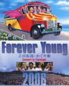 お歳暮 Forever Young 吉田拓郎 Young・かぐや姫 つま恋2006 Concert in つま恋2006 Concert [Blu-ray], キョウワチョウ:6b1ac58f --- mail.freshlymaid.co.zw