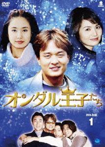 [送料無料] オンダル王子たち DVD-BOX 1 [DVD]