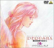 [送料無料] 魔法の妖精ペルシャ DVD COLLECTION BOX 2 [DVD]