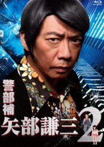 [送料無料] 警部補 矢部謙三2 Blu-rayBOX [Blu-ray]