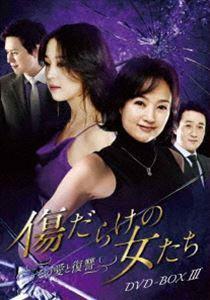 [送料無料] 傷だらけの女たち~その愛と復讐~DVD-BOX3 [DVD]