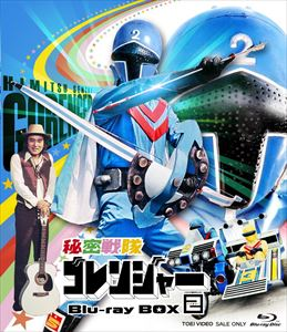 秘密戦隊ゴレンジャー Blu-ray BOX 2 [Blu-ray]