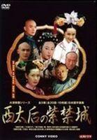 [送料無料] 西太后の紫禁城 全5巻 DVD BOX [DVD]