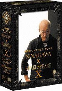 [送料無料] 彩の国シェイクスピア・シリーズ NINAGAWA × SHAKESPEARE DVD BOX X(シンベリン/トロイラスとクレシダ) [DVD]