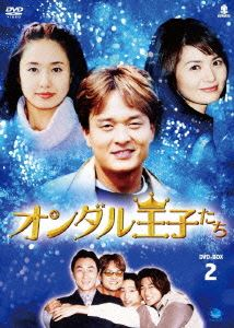 [送料無料] オンダル王子たち DVD-BOX 2 [DVD]