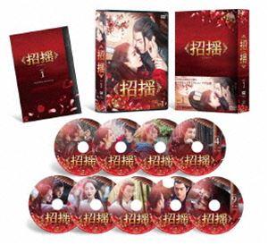 招揺 DVD-BOX1 [DVD]