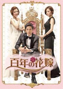 [送料無料] 百年の花嫁 韓国未放送シーン追加特別版 DVD-BOX1 [DVD]