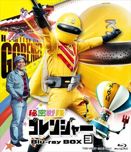 [送料無料] 秘密戦隊ゴレンジャー Blu-ray BOX 3 [Blu-ray]