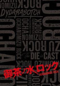 [送料無料] 御茶ノ水ロック(Blu-ray-BOX) [Blu-ray]