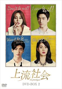 <title>上流社会 DVD-BOX2 DVD 入手困難</title>
