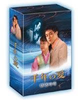 [送料無料] 千年の愛 DVD-BOX [DVD]