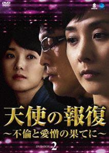 [送料無料] 天使の報復 ~不倫と愛憎の果てに~ DVD-BOX2 [DVD]
