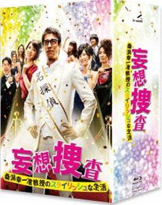 妄想捜査~桑潟幸一准教授のスタイリッシュな生活~ Blu-ray BOX [Blu-ray]