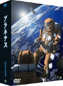 [送料無料] EMOTION the Best プラネテス DVD-BOX [DVD]