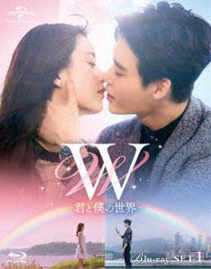 W -君と僕の世界- Blu-ray SET1 [Blu-ray]