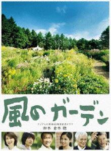 [送料無料] 風のガーデン DVD-BOX [DVD]